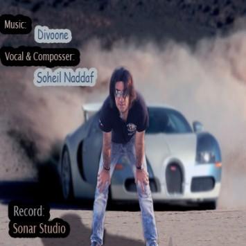 دانلود آهنگ دیوونه ای تو از سهیل نداف با لینک مستقیم (sakhamusic.ir)11Soheil Naddaf Divoonei Tosakhamusic.ir 355x355