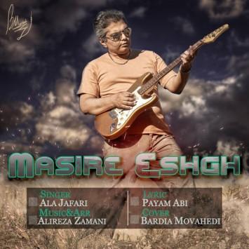 (sakhamusic.ir)12Ala Jafari Masire Eshghsakhamusic.ir 355x355 - دانلود آهنگ مسیر عشق از علا جعفری با لینک مستقیم