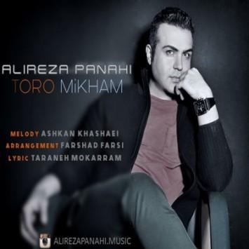 دانلود آهنگ تورو میخوام از علیرضا پناهی با لینک مستقیم (sakhamusic.ir)12Alireza Panahi Toro Mikhamsakhamusic.ir 355x355