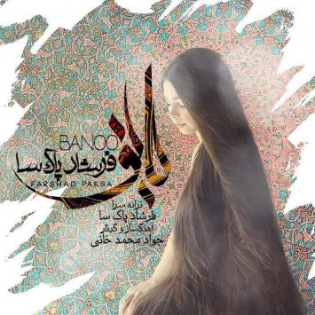 Farshad Paksa - Banoo