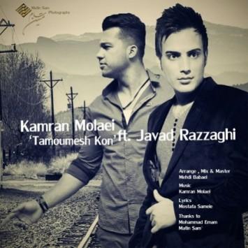 (sakhamusic.ir)12Kamran Molaei Ft Javad Razzaghi Tamoomesh Konsakhamusic.ir 355x355 - دانلود آهنگ تمومش کن از کامران مولایی و جواد رزاقی با لینک مستقیم