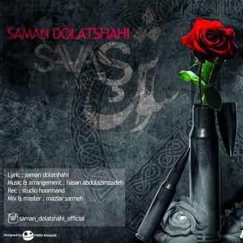 (sakhamusic.ir)12Saman Dolatshahi   Savash.mp3sakhamusic.ir 355x355 - دانلود آهنگ ساواش از سامان دولتشاهی با لینک مستقیم