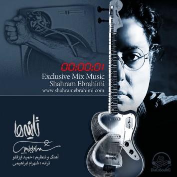 Shahram Ebrahimi - Saniyeha