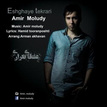 دانلود آهنگ عشقای تکراری از امیر مولودی با لینک مستقیم (sakhamusic.ir)13Amir Moludy Eshghaye Tekrarisakhamusic.ir 355x355