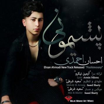 (sakhamusic.ir)13Ehsan Ahmadi Pashimoonisakhamusic.ir 355x355 - دانلود آهنگ پشیمونی از احسان احمدی با لینک مستقیم