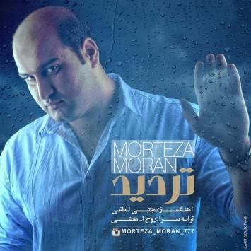 (sakhamusic.ir)13Morteza Moran Tardidsakhamusic.ir 355x355 - دانلود آهنگ تردید از مرتضی مران با لینک مستقیم