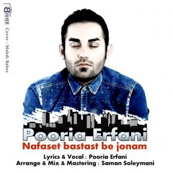 دانلود آهنگ نفست بسته به جونم از پوریا عرفانی با لینک مستقیم (sakhamusic.ir)13Pouria Erfani Nafaset Baste Be Jonamsakhamusic.ir 355x355