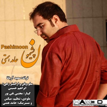 Hamed Hemmati - Pashimoon