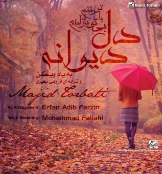 Majid Torbati - Dele Divane