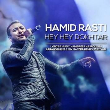 Hamid Rasti - Hey Hey Dokhtar
