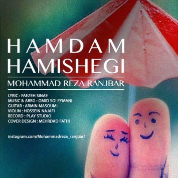 (sakhamusic.ir)15Mohammadreza Ranjbar Hamdame Hamishegisakhamusic.ir 355x355 - دانلود آهنگ همدم همیشگی از محمدرضا رنجبر با لینک مستقیم