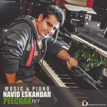 (sakhamusic.ir)15Navid Eskandar Peechaksakhamusic.ir 355x355 - دانلود آهنگ پیچک از نوید اسکندر با لینک مستقیم
