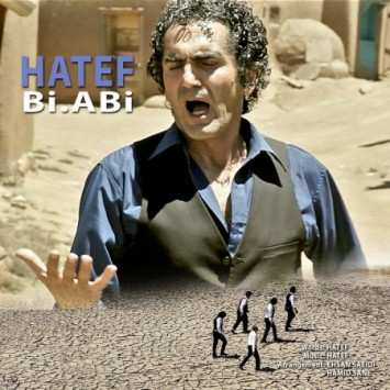 دانلود آهنگ بی ابی از هاتف با لینک مستقیم (sakhamusic.ir)16Hatef Bi Abisakhamusic.ir 355x355