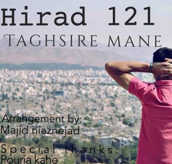 دانلود آهنگ تقصیر منه از هیراد121 با لینک مستقیم (sakhamusic.ir)16Hirad121 Taghsire Manesakhamusic.ir 355x338