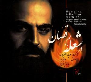 (sakhamusic.ir)16Mahyar-Alizadeh-Dar-Shole-Ba-To-Raghsansakhamusic.ir