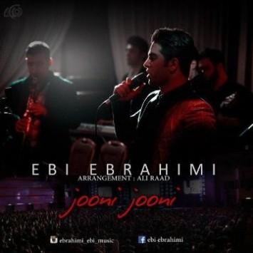 عکس دانلود آهنگ جدید ابی ابراهیمی با نام جونی جونی