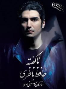 دانلود آهنگ عشق از حافظ ناظری با لینک مستقیم (sakhamusic.ir)17Hafez Nazeri Nagofte Hasakhamusic.ir 221x300