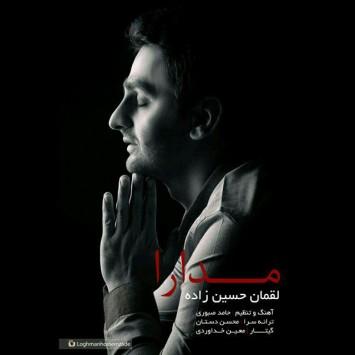 Loghman Hossein Zadeh  - Modara