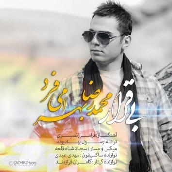 دانلود آهنگ بی قرار از محمدرضا بهرامی فرد با لینک مستقیم (sakhamusic.ir)17Mohammadreza Bahrami Fard Bi Ghararsakhamusic.ir 355x355