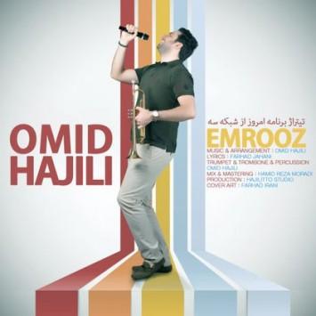 دانلود آهنگ امروز از امید حاجیلی با لینک مستقیم (sakhamusic.ir)17Omid Hajili Emroozsakhamusic.ir 355x355