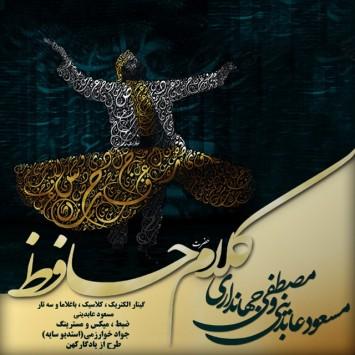 دانلود آهنگ mostafa jahandari به نام kalame hafez (همراهی masoud abedini)