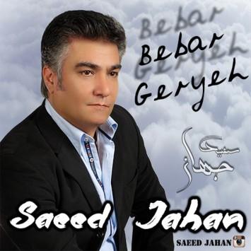 دانلود آهنگ ببار گریه از سعید جهان با لینک مستقیم (sakhamusic.ir)18Saeed Jahan Bebar Geryehsakhamusic.ir 355x355
