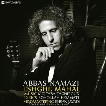 Abbas Namazi - Eshghe Mahal