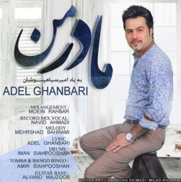 Adel Ghanbari - Madare Man