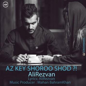 دانلود آهنگ از کی شروع شد از علی رضوان با لینک مستقیم (sakhamusic.ir)1Ali Rezvan Az Key Shoroo Shodsakhamusic.ir 355x355