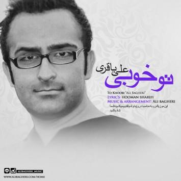 دانلود آهنگ تو خوبی از علی باقری با لینک مستقیم (sakhamusic.ir)1Ali Bagheri To Khoobisakhamusic.ir 355x355