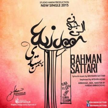 دانلود آهنگ الی جون از بهمن ستاری با لینک مستقیم (sakhamusic.ir)1Bahman Sattari Eli Joonsakhamusic.ir 355x355