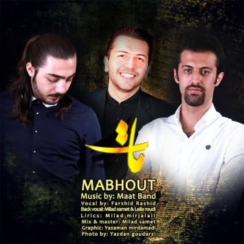 دانلود آهنگ مبهوت از مات باند با لینک مستقیم (sakhamusic.ir)1Maat Band Mabhoutsakhamusic.ir 355x355