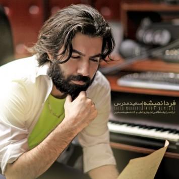دانلود آهنگ فردا نمیشه از سعید مدرس با لینک مستقیم (sakhamusic.ir)1Saeed Modarres Farda Nemishesakhamusic.ir 355x355
