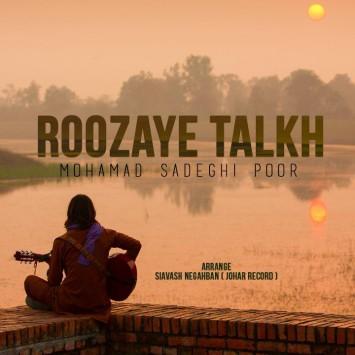 Mohamad Sadeghi Poor - Rozaye Talkh