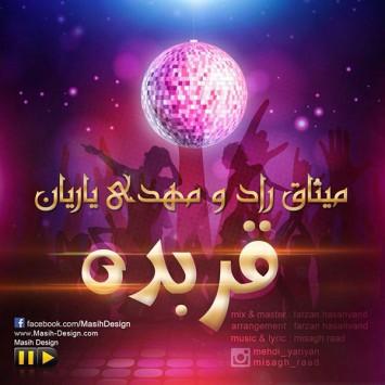 (sakhamusic.ir)21Mehdi Yariyan Ft Misagh Raad Gher Bedesakhamusic.ir 355x355 - دانلود آهنگ قر بده از میثاق راد و مهدی یاریان با لینک مستقیم