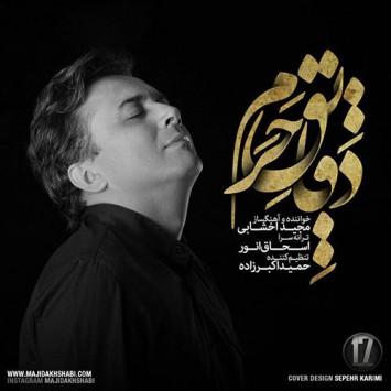 (sakhamusic.ir)22Majid Akhshabi Daghayeghe Haramsakhamusic.ir 355x355 - دانلود آهنگ دقایق حرم از مجید اخشابی با لینک مستقیم