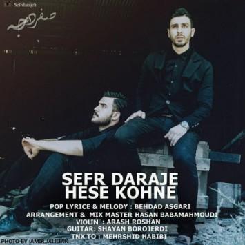 دانلود آهنگ حس کهنه از صفر درجه با لینک مستقیم (sakhamusic.ir)24Sefr Daraje Band Hese Kohnesakhamusic.ir 355x355