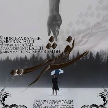 (sakhamusic.ir)27Morteza Ranger And Mehran Jalili And Arad Sarnevesht 1024x1024sakhamusic.ir 355x355 - دانلود آهنگ سرنوشت از مرتضی رنجر و مهران جلیلی و آراد با لینک مستقیم