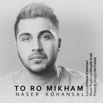 (sakhamusic.ir)28Naser Kohansal   To Ro Mikham.mp3sakhamusic.ir 355x355 - دانلود آهنگ تو رو میخوام از ناصر کهنسال با لینک مستقیم