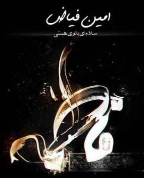 (sakhamusic.ir)29Amin Fayyaz Salam Ey Banooye Hastisakhamusic.ir 288x355 - دانلود آهنگ سلام ای بانوی هستی از امین فیاض با لینک مستقیم