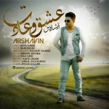 دانلود آهنگ عشق و عادت از علی زارعی با لینک مستقیم (sakhamusic.ir)2Ali Zarei Eshgho Adatsakhamusic.ir 355x355
