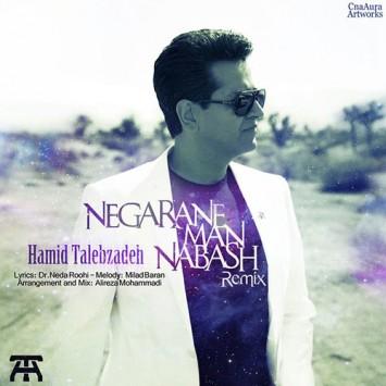 Hamid Talebzadeh - Negarane Man Nabash