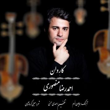 (sakhamusic.ir)30Ahmadreza Mansouri   Karevan.mp3sakhamusic.ir 355x355 - دانلود آهنگ کاروان از احمدرضا منصوری با لینک مستقیم