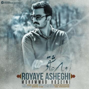 (sakhamusic.ir)30Mohammad Hoseini   Royaye Asheghi.mp3sakhamusic.ir 355x355 - دانلود آهنگ رویای عاشقی از محمد حسینی با لینک مستقیم