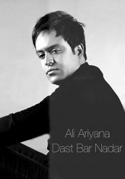 دانلود آهنگ دست برندار از علی آریانا با لینک مستقیم (sakhamusic.ir)3Ali Ariyana Dast Bar Nadarsakhamusic.ir 248x355