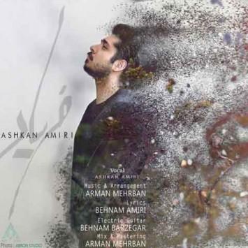 Ashkan Amiri - Faryad