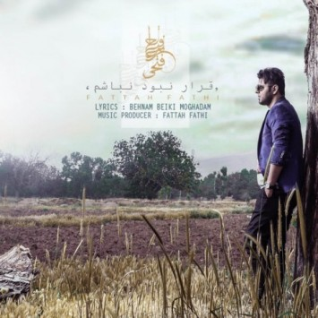 (sakhamusic.ir)3Fattah Fathi Gharar Naboud Nabashamsakhamusic.ir 355x355 - دانلود آهنگ قرار نبود نباشم از فتاح فتحی با لینک مستقیم