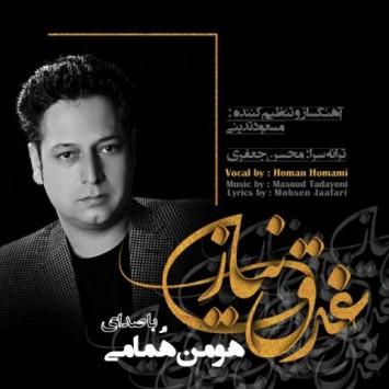 Houman Homami - Gharghe Niyaz