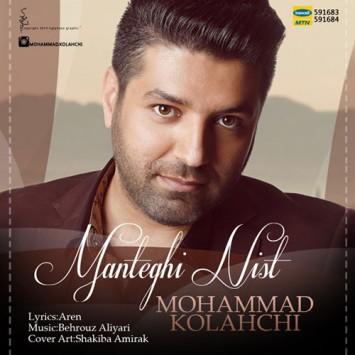 Mohammad Kolahchi - Manteghi Nist
