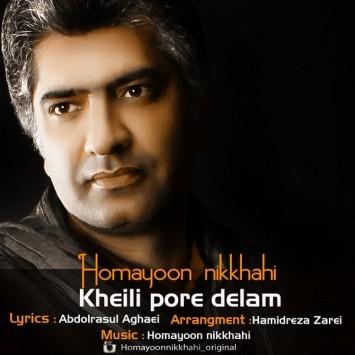 دانلود آهنگ خیلی پر دلم از همایون نیکخواهی با لینک مستقیم (sakhamusic.ir)4Homayoun Nikkhahi Kheili Pore Delamsakhamusic.ir 355x355